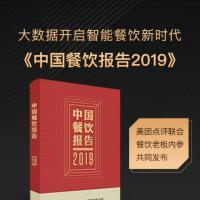 2019中国餐饮报告电子高清PDF版(附赠2018年)